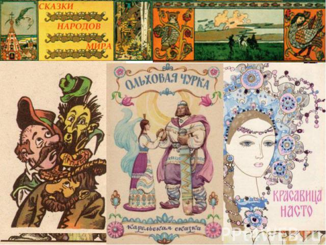 Очень богата Карелия своими сказками.Они многообразны по жанру:-волшебные-о животных- бытовые-сатиристические-новеллистические....