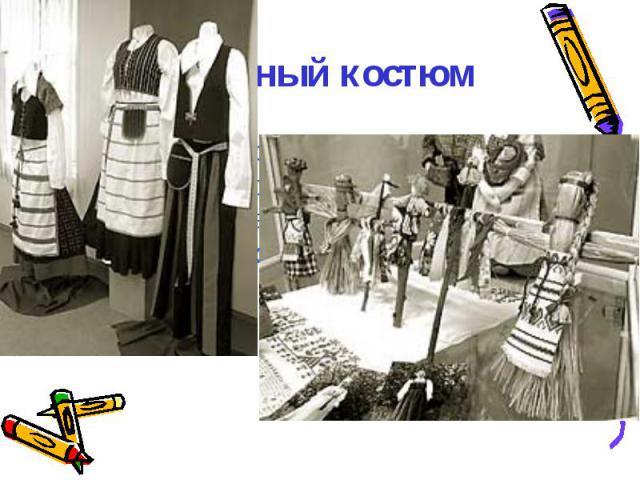 Народный костюм . В традиционной одежде преобладали северорусские формы. Вышивка отличается богатым набором геометрических, растительных мотивов.