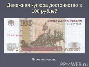 Денежная купюра достоинство в 100 рублей Лицевая сторона