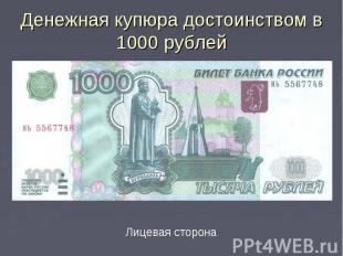 Денежная купюра достоинством в 1000 рублей Лицевая сторона