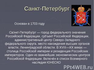 Санкт-Петербург Основан в 1703 годуСанкт-Петербург — город федерального значения