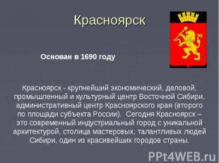 Красноярск Основан в 1690 годуКрасноярск - крупнейший экономический, деловой, пр
