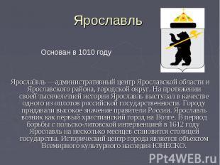 Ярославль Основан в 1010 годуЯрославль —административный центр Ярославской облас
