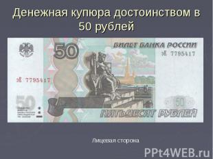 Денежная купюра достоинством в 50 рублей Лицевая сторона