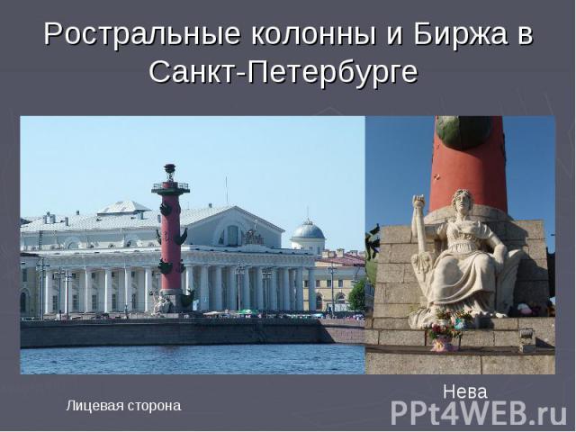 Ростральные колонны и Биржа в Санкт-Петербурге Лицевая сторонаНева