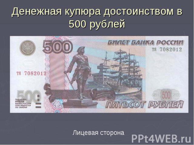 Денежная купюра достоинством в 500 рублей Лицевая сторона