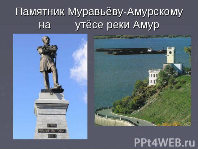 Памятник Муравьёву-Амурскому на утёсе реки Амур