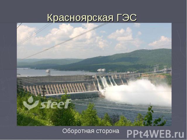 Красноярская ГЭС Оборотная сторона