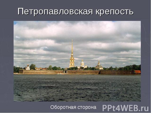 Петропавловская крепость Оборотная сторона