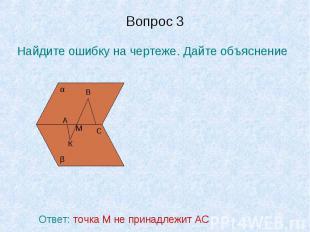 Вопрос 3 Найдите ошибку на чертеже. Дайте объяснениеОтвет: точка М не принадлежи