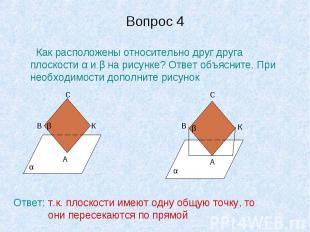Вопрос 4 Как расположены относительно друг друга плоскости α и β на рисунке? Отв