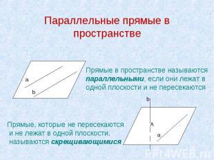 Параллельные прямые в пространстве Прямые в пространстве называются параллельным