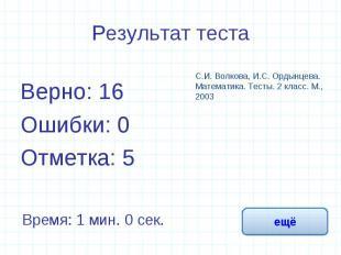 Результат теста Верно: 16Ошибки: 0Отметка: 5С.И. Волкова, И.С. Ордынцева. Матема