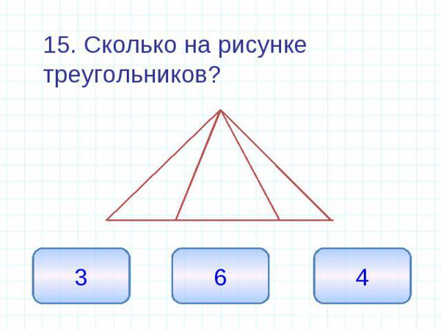 15. Сколько на рисунке треугольников?