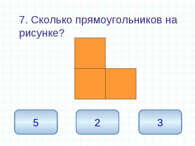 7. Сколько прямоугольников на рисунке?