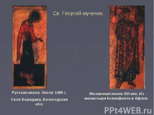 Св. Георгий-мученикРусская икона. Около 1486 г.Село Бородава, Вологодская обл.Мо