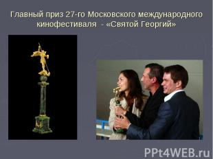 Главный приз 27-го Московского международного кинофестиваля - «Святой Георгий»