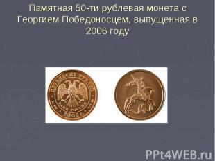 Памятная 50-ти рублевая монета с Георгием Победоносцем, выпущенная в 2006 году