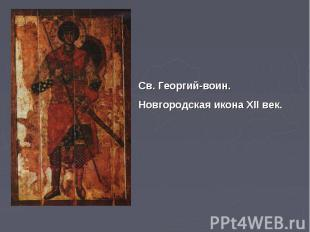 Св. Георгий-воин. Новгородская икона XII век.
