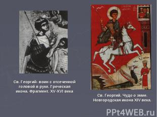 Cв. Георгий- воин с отсеченной головой в руке. Греческая икона. Фрагмент. XV-XVI