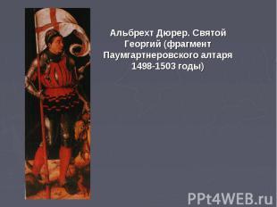 Альбрехт Дюрер. Святой Георгий (фрагмент Паумгартнеровского алтаря 1498-1503 год