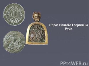 Образ Святого Георгия на Руси