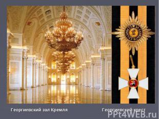 Георгиевский зал КремляГеоргиевский крест