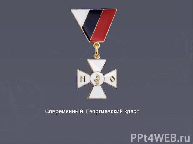 Современный Георгиевский крест