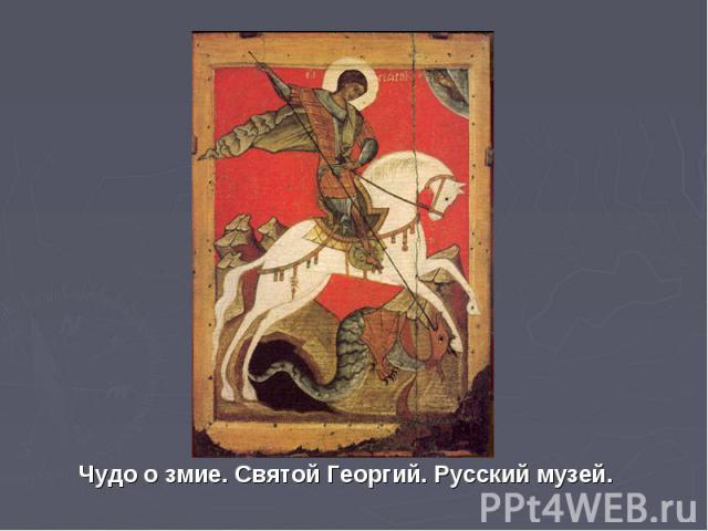 Чудо о змие. Святой Георгий. Русский музей.