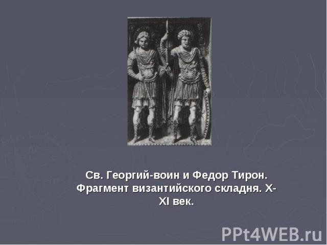 Св. Георгий-воин и Федор Тирон. Фрагмент византийского складня. X-XI век.