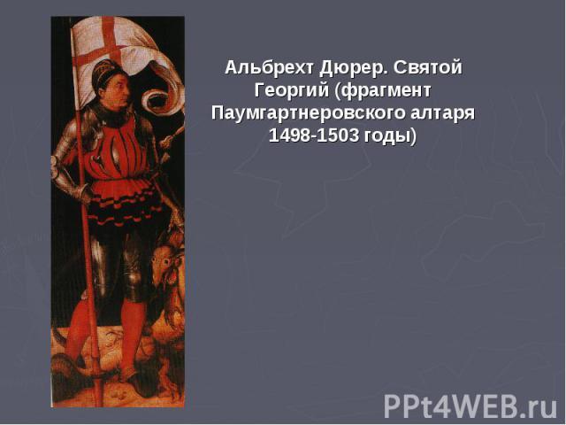 Альбрехт Дюрер. Святой Георгий (фрагмент Паумгартнеровского алтаря 1498-1503 годы)