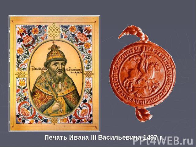Печать Ивана III Васильевича 1497 г.