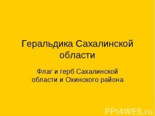 Геральдика Сахалинской области Флаг и герб Сахалинской области и Охинского район
