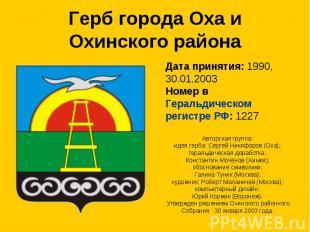 Герб города Оха и Охинского района Дата принятия: 1990, 30.01.2003Номер в Гераль