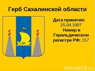 Герб Сахалинской области Дата принятия: 25.04.1997 Номер в Геральдическом регист