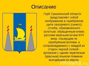Описание Герб Сахалинской области представляет собой изображение в серебряном щи