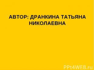 Автор: Дранкина Татьяна Николаевна
