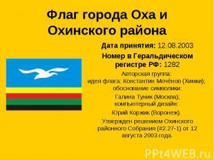Флаг города Оха и Охинского района Дата принятия: 12.08.2003Номер в Геральдическ