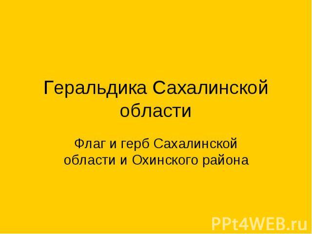 Геральдика Сахалинской области Флаг и герб Сахалинской области и Охинского района