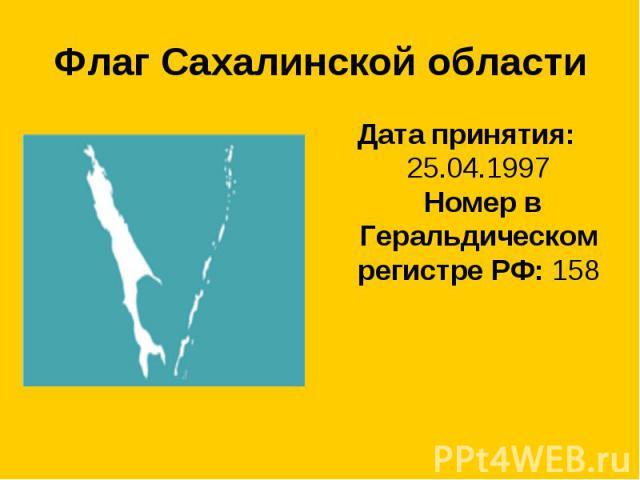 Флаг Сахалинской области Дата принятия: 25.04.1997 Номер в Геральдическом регистре РФ: 158