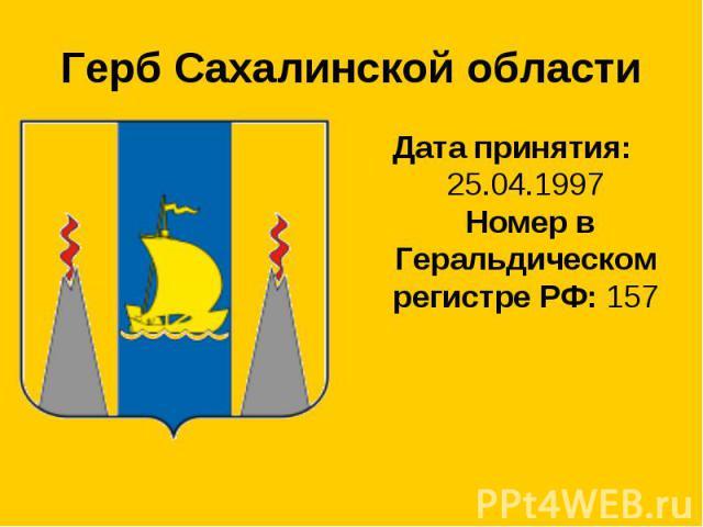Герб Сахалинской области Дата принятия: 25.04.1997 Номер в Геральдическом регистре РФ: 157