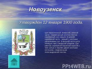 Новоузенск Утвержден 12 января 1900 года.Щит пересеченный. В верхней, зеленой ча