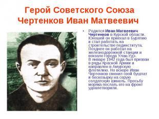Герой Советского Союза Чертенков Иван Матвеевич Родился Иван Матвеевич Чертенков