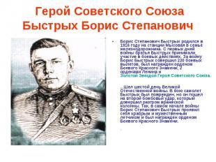 Герой Советского Союза Быстрых Борис Степанович Борис Степанович Быстрых родился