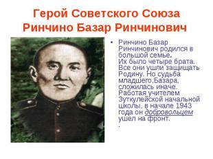 Герой Советского Союза Ринчино Базар Ринчинович Ринчино Базар Ринчинович родился