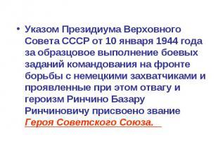 Указом Президиума Верховного Совета СССР от 10 января 1944 года за образцовое вы