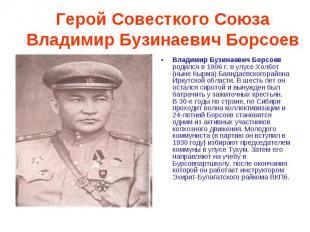 Герой Совесткого СоюзаВладимир Бузинаевич Борсоев Владимир Бузинаевич Борсоев ро
