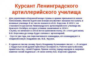 Курсант Ленинградского артиллерийского училища Для укрепления оборонной мощи стр