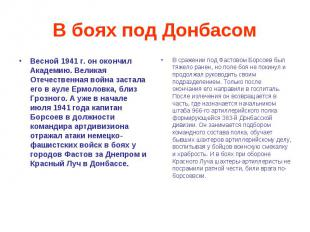 В боях под Донбасом Весной 1941 г. он окончил Академию. Великая Отечественная во
