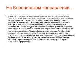 На Воронежском направлении… В июне 1942 г. В.Б. Борсоев назначается командиром а